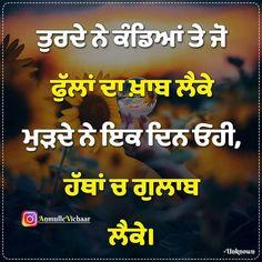 Words Quotes, Me Quotes, Qoutes, Sayings, Deep Words, Love Words, Punjabi Captions, Status Wallpaper, Myself Status