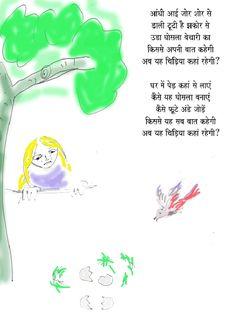 Kahan Rahegi Chidia:Mahadevi Verma,'Bal Kavita, Frustrations, Life and Times' Poems by Mahadevi Verma,Mahadevi Verma, Bird, nest, eggs, storm, loss, sorrow, India, Kavita, gita kavita, geeta kavita, geeta kavita, hindi sahitya, geeta kavya madhuri, gita kavita, Kavi, family, Rajiv krishna saxena, Hindi poems, kavita, poetry, Hindi poetry,Kahan Rahegi Chidia hindi poem by Mahadevi Verma,Best poems of Mahadevi Verma Poems Collection