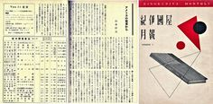 """""""American Photographs,"""" essay by Kansuke Yamamoto,published in the Kinokuni-ya monthly newsletter n.6, July 1951. 『アメリカの写真から』山本悍右 紀伊國屋月報 昭和26年7月掲載"""
