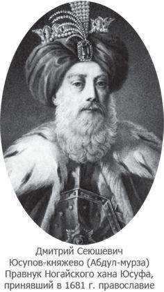 Дмитрий Сеюшевич