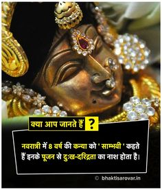 General Knowledge Book, Gernal Knowledge, Knowledge Quotes, Vedic Mantras, Hindu Mantras, Practical Magic Book, Hindu Quotes, Interesting Facts In Hindi, Hindu Rituals