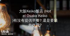大阪Keiko飯店 (Hotel Osaka Keiko)有沒有提供早餐? 還是要額外收費? by iAsk.tw