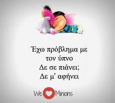 Funny Greek Quotes, Cute Quotes, Best Quotes, Funny Quotes, Speak Quotes, Teaching Humor, Funny Phrases, Free Therapy, True Feelings