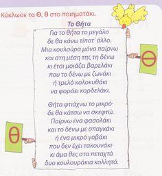 Γραμμα Θ Learn Greek, Greek Language, Phonological Awareness, Learn To Read, Speech Therapy, Grammar, Classroom, Letters, Teaching
