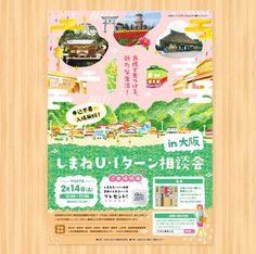 しまねU・Iターン相談会 in 大阪 - suhama #ポスター #イラスト #イベント