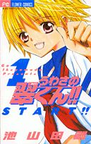 Uwasa no Midori-kun! Female Characters, Anime Characters, Fictional Characters, Manga Rock App, Comedy Scenes, Popular Manga, Strong Character, Seven Deadly Sins Anime, Online Anime