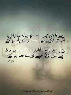 Milnay say manaa kiya to sab khatam! Poetry Pic, Poetry Books, Poetry Quotes, Urdu Funny Poetry, Love Poetry Urdu, Deep Poetry, Iqbal Poetry, Sufi Poetry, Selfish People Quotes