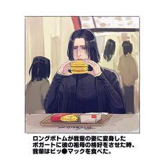 首頁 / Twitter Severus Snape, Professor, Japan, Anime, Twitter, Scary Art, Teacher, Cartoon Movies, Anime Music