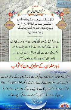 MQ Ramadan Tips, Ramadan Activities, Religious Quotes, Islamic Quotes, Ramzan Dua, Ramadan Prayer, Punjabi Poetry, Duaa Islam, Islamic Dua