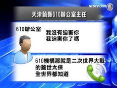 【中国黑幕_真相报导_中国新闻评论】追查国际活摘证据18:谷开来卖法轮功器官