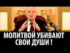 Молитвой убивают свои Души! Осипов Алексей - YouTube