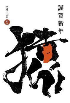 年賀状 2016 No.13: 猿Calligraphy-縦 | ポストカードデザイン・年賀状デザイン – INDIVIDUAL LOCKER