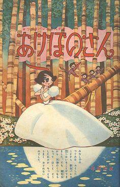 """月刊りぼん 1959年1月~7月号連載、手塚治虫 バレエまんが「あけぼのさん」。Ballet manga """"Akebono-san"""" serialized on monthly girls' manga magazine """"Ribbon"""" (Jan~July 1959) by Osamu Tezuka, the father of manga."""