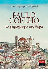 Το χειρόγραφο της Άκρα, συγγραφέας: Paulo Coelho