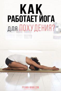 Правильное и естественное похудение - это не только питание и еда. Это и упражнения, а точнее - йога. Почему занимаясь дома йогой, даже самой простой – для начинающих, мы привносим в свою жизнь стройность, здоровье, красоту, гармонию и релакс. #йога #счастье #похудение #pyjama_mama