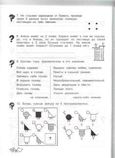 Логические задачи для детей 5 лет в картинках 10