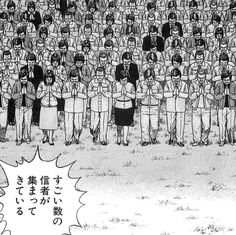すごい数の信者が集まってきている #レス画像 #comics #manga
