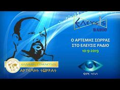 THE OFFICIAL BLOG OF E.SY MYGDONIAS CENTRAL MACEDONIA OF ELLAS: ΑΡΤΕΜΗΣ ΣΩΡΡΑΣ: ΑΝ ΣΑΣ ΞΕΧΡΕΩΝΑ ΤΗΝ ΑΛΛΗ ΜΕΡΑ Η ΒΟ... Macedonia, Blog, Movies, Movie Posters, Films, Film Poster, Blogging, Cinema, Movie