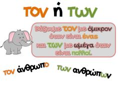 Κάθε μέρα... πρώτη!: Παίζουμε παντομίμα; (2) Primary School, Elementary Schools, Learn Greek, Greek Language, School Worksheets, Special Education, Grammar, Classroom, Teaching