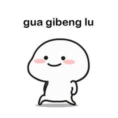 Memes Funny Faces, Funny Kpop Memes, Stupid Memes, Cute Cartoon Images, Cute Cartoon Wallpapers, Cartoon Pics, Cute Love Pictures, Cute Love Memes, All Meme