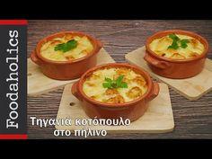 Τηγανιά κοτόπουλο στο πήλινο με πουρέ   Foodaholics - YouTube Greek Recipes, Mashed Potatoes, Pudding, Fruit, Ethnic Recipes, Youtube, Desserts, Food, Kitchens