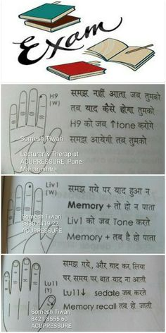 Acupressure Massage, Acupressure Treatment, Foot Reflexology, Acupressure Points, Student Exam, Healing Codes, Colour Therapy, Healthy Facts, Hand Therapy
