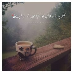 Best Quotes In Urdu, Poetry Quotes In Urdu, Best Urdu Poetry Images, Urdu Poetry Romantic, Love Poetry Urdu, Urdu Quotes, Qoutes, Fun Quotes, Tea Lover Quotes