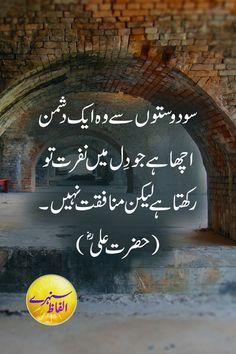 Urdu Quotes Islamic, Islamic Phrases, Islamic Inspirational Quotes, Islamic Dua, Islamic Messages, Urdu Quotes With Images, Poetry Quotes In Urdu, Best Urdu Poetry Images, Love My Parents Quotes