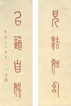 Hongyi  (1880-1942)  CALLIGRAPHY COUPLET IN CINNABAR  signed YIYIN, with a dedication, and one seal of the artist  cinnabar on paper, set of two, framed  each 63.2 by 19.2 cm 24 7/8 by 7 5/8 in. (2)  弘一 朱筆四言聯  (1880-1942)  朱筆紙本 鏡框  款識:  見法如幻,以道自娛。  勝華居士朗察。一音。  鈐印:「弘一」。  各 63.2 by 19.2 cm 24 7/8 by 7 5/8 in. (2)