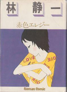 altcomics:  Seiichi Hayashi