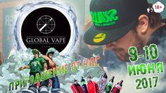 Cloudoverdose Приглашает GLOBAL VAPE Москва 9-10 Июня 2017