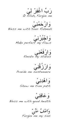 #Duaa: O Allah, forgive me