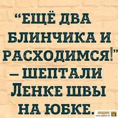 Убойный юморок A Funny, Hilarious, Russian Humor, I Smile, Word Art, Favorite Quotes, Laughter, Funny Pictures, Inspirational Quotes