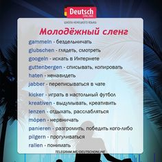 Немецкий язык - Deutsch Online Free English Lessons, Learn English For Free, Learn English Grammar, Learn English Words, French Lessons, Spanish Lessons, Learn Russian, Learn German, Learn French