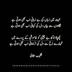 Urdu Poetry Romantic, Love Poetry Urdu, My Poetry, Spirit Quotes, True Quotes, Qoutes, Sufi Quotes, Ghazal Poem, Urdu Poetry Ghalib