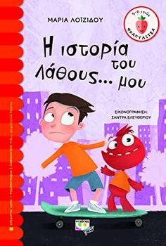 Η ιστορία του λάθους… μου by Μαρία Λοϊζίδου Great Books, New Books, New Fiction Books, Quizzes, Trivia, Kindergarten, This Book, Family Guy, Reading