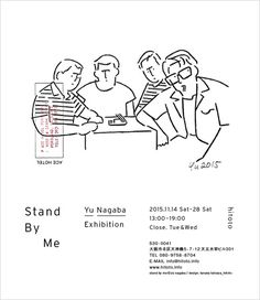 長場 雄 個展「Stand By Me」 Japan Design, Brochure Design, Logo Design, Graphic Design, Branding, Line Illustration, Web Inspiration, Print Layout, Typography Logo
