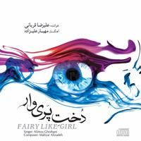 صبح آزادی   دخت پری وار   Sobhe Azadi by Mahyar-Alizadeh on SoundCloud