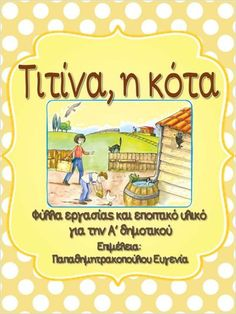Learn Greek, Greek Language, First Grade, Special Education, Back To School, Activities For Kids, Classroom, Teaching, Crafts
