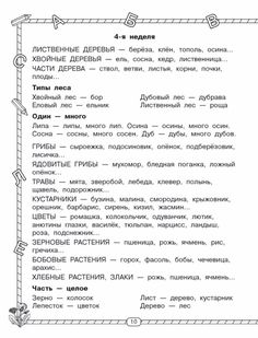 Russian Lessons, Activities For Kids, Crafts For Kids, Russian Language Learning, Logic Games, Kids Corner, Activity Games, Kids Education, Child Development