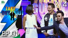 Popular Right Now - Thailand : คณ วารส | Take Guy Out Thailand - EP.01 - 2/4 (7 พ.ค. 59) http://ww...