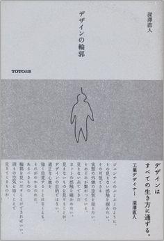 デザインの輪郭   深澤 直人   本   Amazon.co.jp