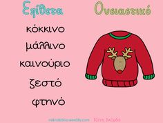 Ουσιαστικά κι  επίθετα. mikrobiblio.weebly.com Learn Greek, Greek Language, Kids Corner, Primary School, School Projects, Special Education, Mathematics, Diy For Kids, Grammar