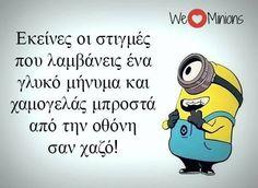 Έχετε κάνει πρόσφατα νέα σχέση και θέλετε να κρατήσει; We Love Minions, Minion Baby, Greek Quotes, Best Quotes, Funny Jokes, Disney Characters, Fictional Characters, Sayings, Greece