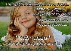 Kalimera Davao, Good Morning Happy, Greek Quotes, English Quotes, Christian Faith, Motto, Beautiful Pictures, Decor, Good Morning