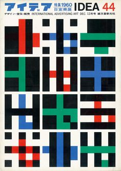 Japanese Print Idea 44 Magazine Cover 1960 by Ikko Tanaka Digitally Edited. Japanese Poster Design, Japanese Design, Ikko Tanaka, Abstract Words, Printed Matter, Communication Design, Exhibition Poster, Japanese Prints, Vintage Posters