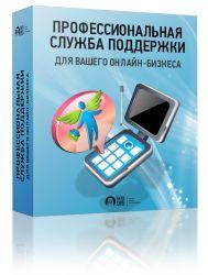 Инфобизнес Гарницына: Онлайн служба поддержки
