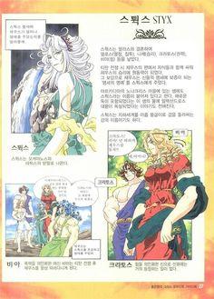 Greek And Roman Mythology, Gods And Goddesses, Comic Books, Comics, Retro, Cartoons, Cartoons, Retro Illustration, Comic