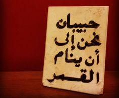 محمود درويش :