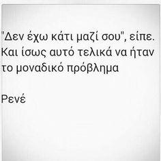 Greek Quotes, Math, Life, Heart, Math Resources, Mathematics